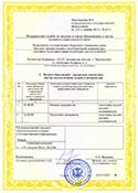 Приложение 2 к свидетельствУ о государственной аккредитации