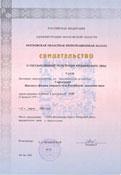 Свидетельство о гос. регистрации ИФТТ РАН
